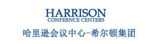 哈里逊会议中心(希尔顿集团)