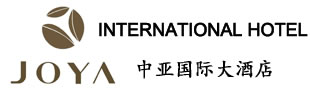 中亚国际大酒店