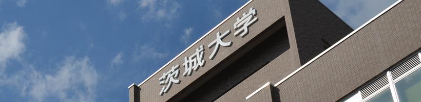 日本茨城大学