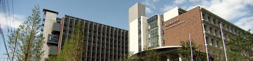 日本东京理科大学