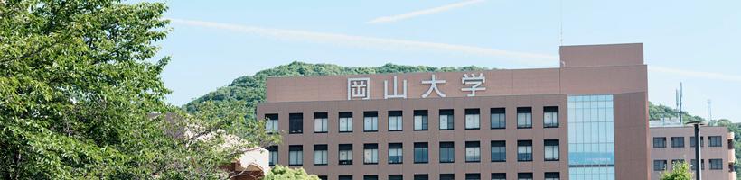 日本冈山大学