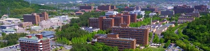 日本广岛大学