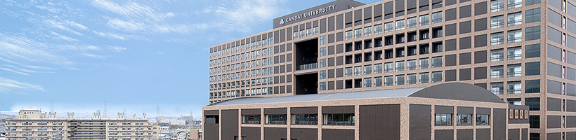 日本关西大学