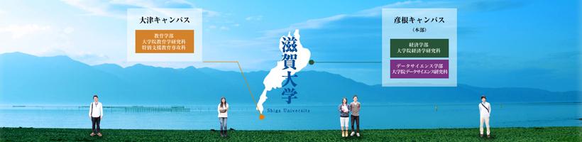 日本滋贺大学