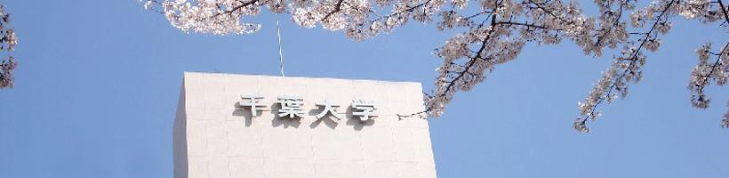 日本千叶大学