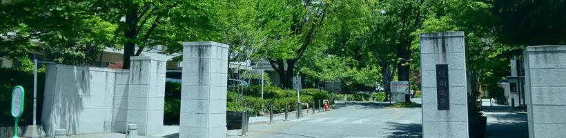 日本信州大学